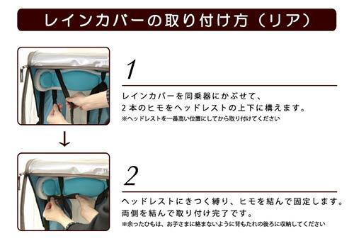 チャイルドシートレインカバー(後用・カーキ)