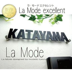 表札【ラ・モードエクセレント】