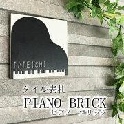 タイル表札【ピアノブリック】
