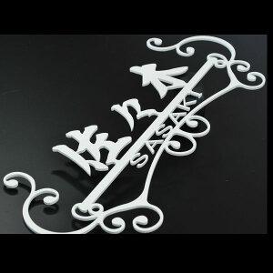 表札【エレガント・ナチュラリー】送料無料戸建ステンレス3mm厚アイアン漢字レーザーカットおしゃれ