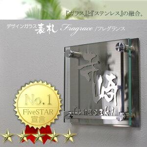 ガラスとステンレスの融合。エレガントに気品の香る上品なデザイン。ガラス表札【フレグランス...