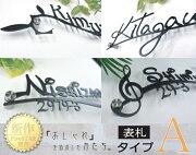 レーザーカット/アイアン/表札TYPE-A
