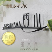 表札【タイプK】 戸建 ステンレス 3mm厚 アイアン 漢字 かっこいい