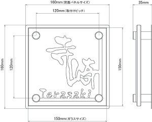 【表札】フレングランスガラスとステンレスの融合ガラスアイアンステンレス戸建マンション