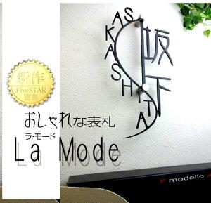 ラ・モードシリーズ ステンレス アイアン レーザー おしゃれ