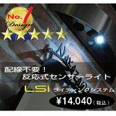 Lighting system LSI/ライティングシステム LSI 反応式 ライト LED 人感センサー 防犯