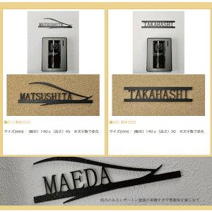 マンション表札【ベーシック】カッコイイマンションステンレスアイアンレーザーカットおしゃれネームプレート