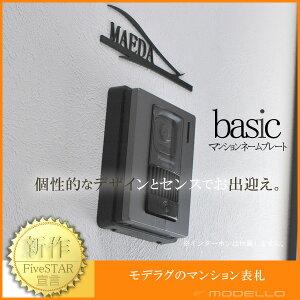 レーザーカット/アイアン/マンション表札/ベーシック