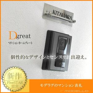 レーザーカット/アイアン/表札Dグレイト