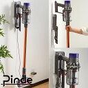 クリーナー壁付けホルダー Pinde ダイソン マキタ 掃除機収納 国産 日本製 壁掛け収納 掃除機スタンド 石膏ボード設置可能 穴が目立たない