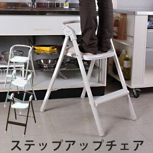 わずか2.7kgのキッチンチェアステップアップチェア踏み台としても脚幅を2段階で変更可能折りたたみ式ですき間収納可能◆◆【P0117】