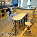 ハイテーブルセット SLIMS カウンターテーブル 3点セッ...