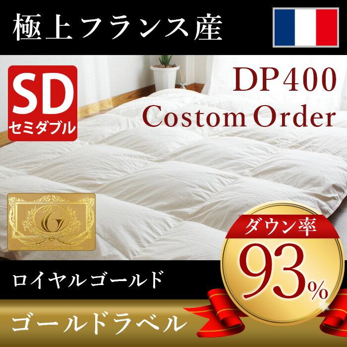 日本製!羽毛布団 「羽毛のソムリエ」 フランス産 ロイヤルゴールドラベル ダウンパワー400 ダウン93% セミダブルサイズ 選べるセミダブルロング セミダブルWロング 日本製:ほどよい収納生活モデラート