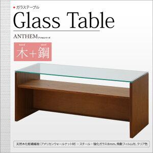 アンセムanthemセンターテーブルガラステーブルant-2390BRCL木製◆◆