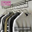 衣類 収納アップ ハンガー 2本組 クローゼット 整理 衣類