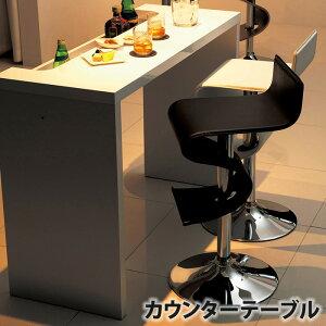 ティーテーブル昇降式カフェテーブル送料無料