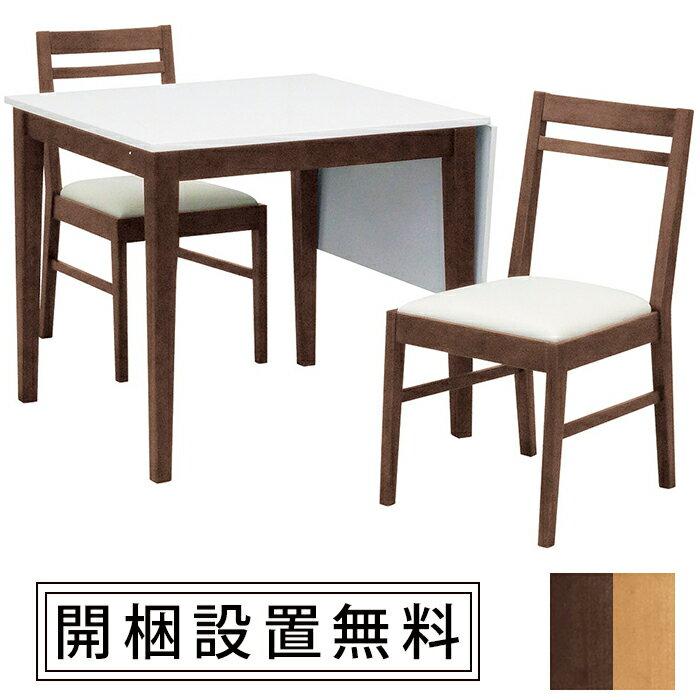 ダイニングテーブル 3点セット 折りたたみ式 幅80cmダイニングテーブル+ダイニングチェア2台セット:ほどよい収納生活モデラート