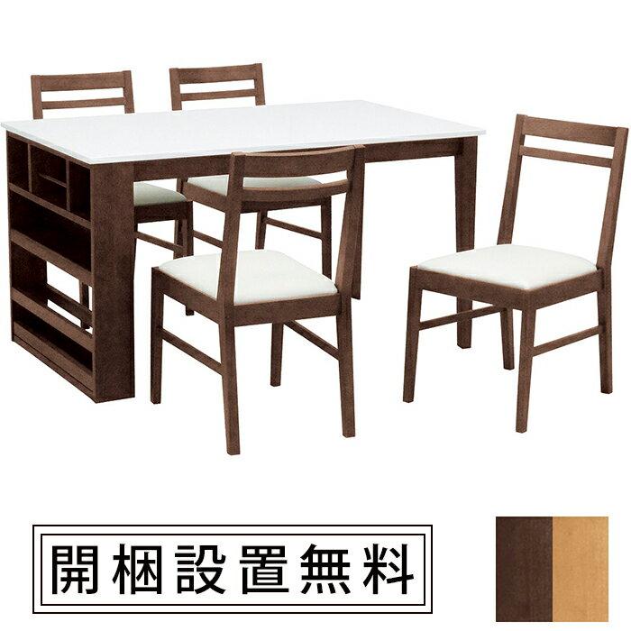 ダイニングテーブル 5点セット サイド棚 幅130cmダイニングテーブル+ダイニングチェア4台セット:ほどよい収納生活モデラート