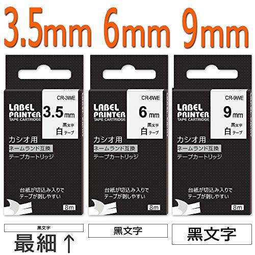 互換 3.5mm 6mm 9mm カシオ ネームランド テープ 白 3個セット casio XR-3WE XR-6WE画像