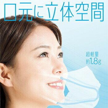 マスクの息苦しさ不快感を軽減息マジラック2本入安心の日本製話題沸騰中マスクフレーム代引着払い不可
