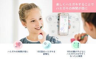 【ヨーロッパ製アプリで正しいハミガキを身につけられる子供用知育歯ブラシ】プレイブラッシュスマートソニックPlaybrushSmartSonic子供用電動歯ブラシ