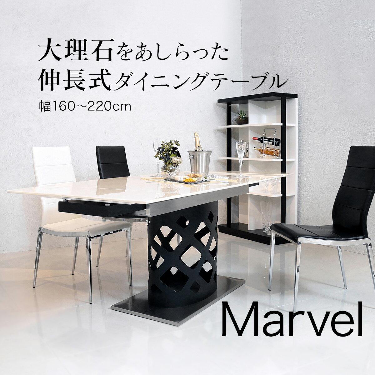 伸長テーブル 大理石 ダイニングテーブル 幅160〜220cm 伸長 ダイニング テーブル 食卓 ホワイト Marvel マーベル クラスティーナ 3年保証 4人掛け 6人掛け モダン 高級 ラグジュアリー