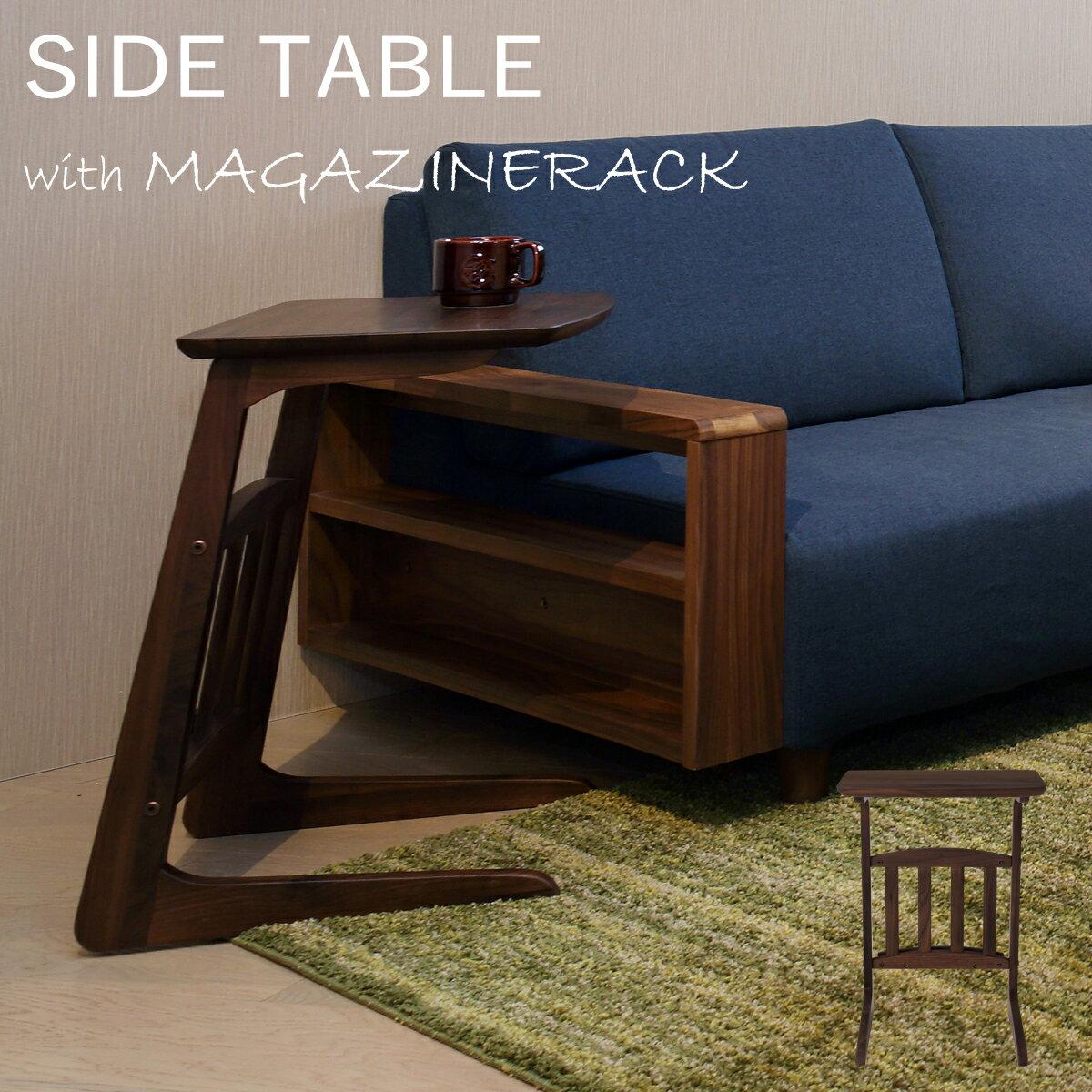 サイドテーブル 幅40cm コーヒーテーブル ソファーテーブル コンソール ナイトテーブル ブルーノ インテリア 家具 北欧 モダン クラスティーナ ブラウン ウォールナット コンパクト シンプル マガジンラック