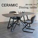 ダイニングテーブル セラミック 幅170cm 4人掛け 6人掛け セラミックテーブル ダイニング テーブル 食卓 テーブル単品 ceramic クラスティーナ 3年保証 おしゃれ モダン インテリア 家具