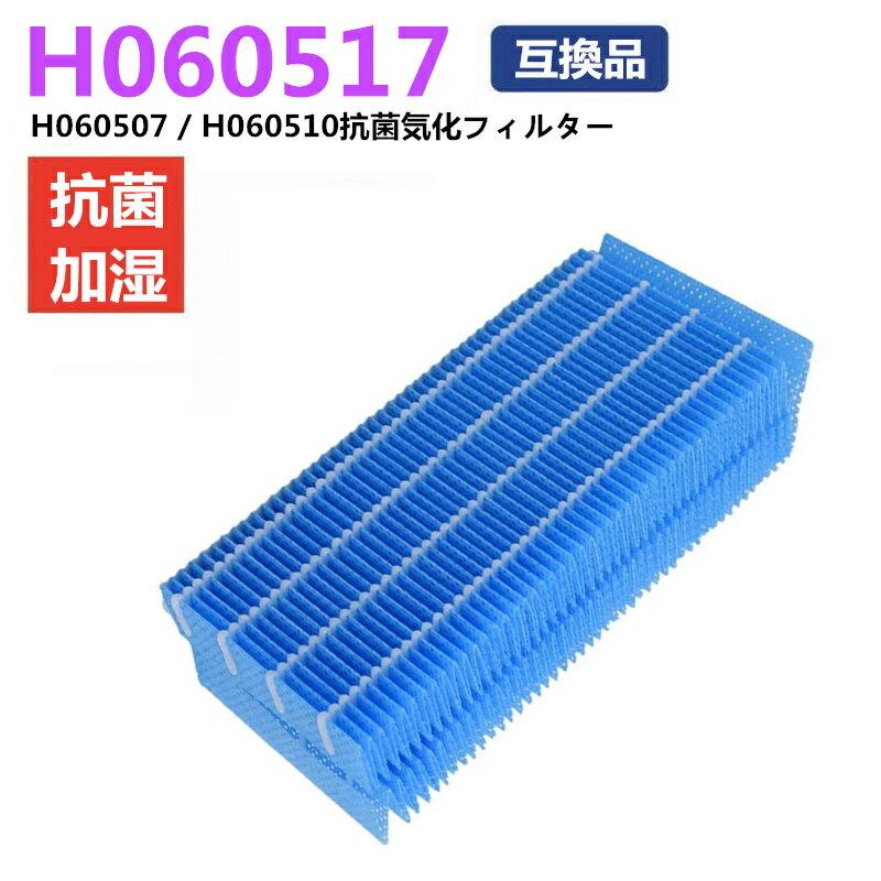 空気清浄機用アクセサリー, 交換フィルター  H060517 5 H060510 H060507 DAINICHI HD-3008HD-3009HD-300AHD-300B HD-300CHD-300CEHD-300DHD-300 DE
