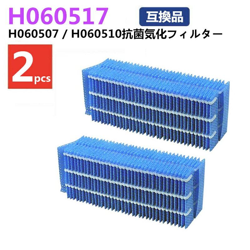 加湿器用アクセサリー, 交換フィルター  H060517 2 5 H060510 H060507 DAINICHI HD-3008HD-3009HD-300AHD-300B HD-300CHD-300CEHD-300DHD-300 DE