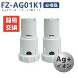 SHARP FZ-AG01K1 シャープ 加湿空気清浄機用 Ag+イオンカートリッジ 2個セット 制菌 FZAG01K1 FZ-AG01K2 消耗品 【社外品】