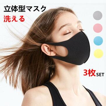 マスク 洗える 3枚入り 繰り返し 使える 立体的 マスク 送料無料 ウレタン製 大人用 子供用 花粉症対策 pm2.5 防塵 インフルエンザ 咳 風邪対策 ピンク ブルー イエロー