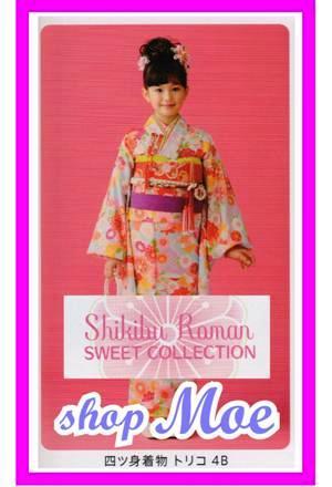 2015新作七五三着物7歳フルセット着物ブランドShikibuRoman式部浪漫着物7歳7才女児ブランド着物フルセットキッズ着物♪4b(sr_4b)ブランドで差がつく七五三!