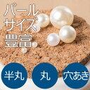 丸型 球 丸 パール 穴なし サイズ豊富 ホワイト オフホワイト 真珠