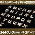 デコパーツ イニシャル 【5個入】アルファベット 26全種類 頭文字 イニシアル 頭字  A B C D E F G H I J K L M N O P Q R S T U V W X Y Z ゴールドor シルバーの2色 デコ iPhone デコケース アクセサリー パーツ