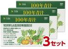 静岡・お茶の里から新発売!100年青汁(4g×31包)3セット