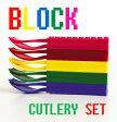 ブロックカトラリーセット ツートン・大人気のブロックモチーフのランチグッズシリーズ!お揃いのお弁当箱とセットでどうぞ♪ブロックみたいなかわいいフォーク&スプーンセットで子供も大喜び!