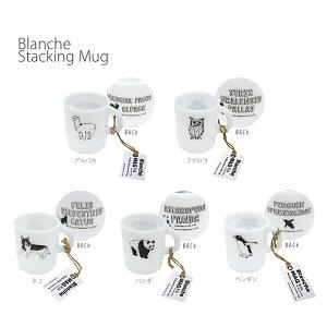 シンプルな動物プリントのプラスチックカップ♪おしゃれなのでオフィスでの使用やギフトにもお...