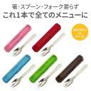 【送料無料】日本製!子供でもじょうずに食べれる エジソンのフォーク&スプーン 専用ケース付き