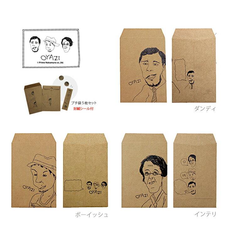 56796b23c36a4  メール便対応 OYAZI omotenashiプチ袋BR・人気の手書き風おやじ