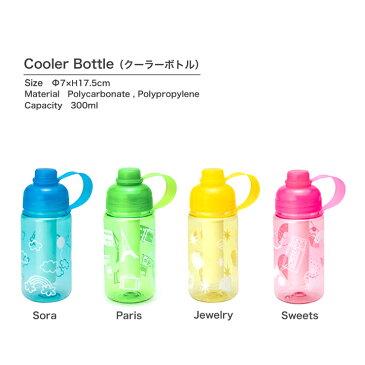 Cooler Bottle(クーラーボトル)・おしゃれでカラフルなかわいい保冷ボトル♪ランチ水筒や男の子や女の子の子供キッズのピクニックや遠足にオススメのすいとうです♪