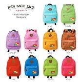 【メール便対応】キッズ マウンテンバックパック(子供リュック)KEY STONE(キーストーン)・軽くてかわいいおしゃれな子供用リュックサック♪お出かけや遠足に人気♪幼稚園や保育園、小学校の男の子女の子のキッズに♪デイパック/通園/子供 キッズ/リュック