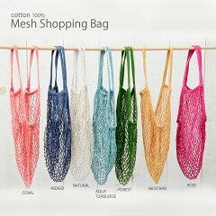 【メール便対応】コットンメッシュバッグ(ネットバッグ) ・軽量ショッピングバッグ、マイバッ...