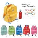 One Pack Kids(キッズ ラージ リュックサック)・軽量子供用バックパック♪遠足などのアウトドアに人気♪幼稚園、保育園の通園、小学校の男の子女の子キッズ&ジュニアにおすすめなかわいいデイパックです/子供 リュック/キッズ リュック