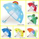キッズ ビューアンブレラ(3Dアンブレラ)・幼稚園の女の子や男の子の子どもたちの通園通学におすすめ♪おしゃれな透明窓付きの安全設計軽量子供用傘(キッズ傘)こどもの長靴などの雨具とお揃いで♪45cmビニール傘