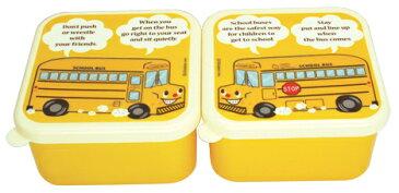 フルーツケース(2個セット) ジョリースク−ルバス(Fruit Case jolly school bus) GLADEE(グラディー)・お弁当箱/ランチボックス。おべんとうばこだけでなくフードコンテナや保存容器などの代わりにも【楽ギフ_包装選択】【楽ギフ_のし宛書】【楽ギフ_メッセ入力