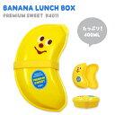 バナナランチボックス 1段 400ml GLADEE(グラデ...