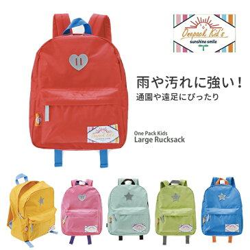 【メール便送料無料】キッズラージリュックサック One Pack Kids幼稚園・保育園の通園バッグにおすすめ子供用リュックサック・デイパック。キッズの男の子・女の子におしゃれかわいい♪たくさん入る大容量!軽い 軽量 汚れにくい 丈夫 雨 大きめ