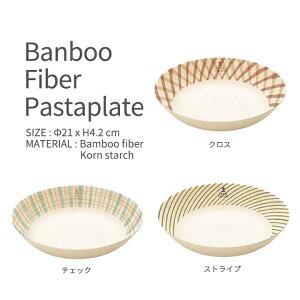 バンブーファイバー パスタプレート・丈夫で割れにくく軽いので赤ちゃんベビーや子供キッズに安心♪おしゃれで可愛いデザイン♪パスタ皿、カレー皿、スープ皿、シチュー皿にもおすすめ♪お揃いでタンブラー、ボウルとセットに♪