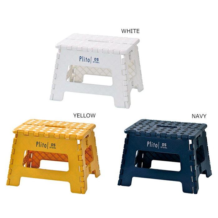 プリート フォールディングスツール S・ステップツール/ステップスツール/キッズチェアー/椅子/スツール